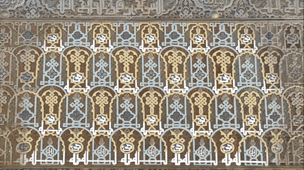 kufic calligram in Hall of Comares