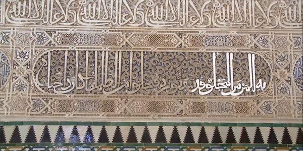 nazareth cursive lettering