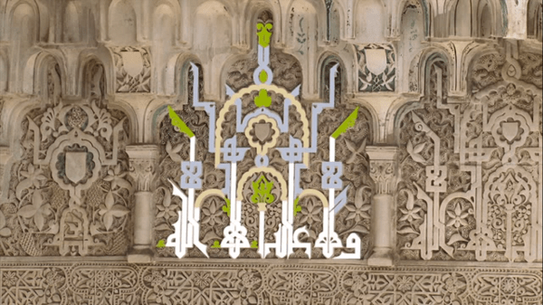 there-is-no-victor-but-allah calligram