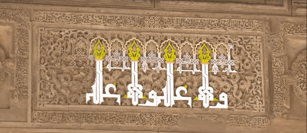 there-is-no-victor-but-allah in Partal Palace
