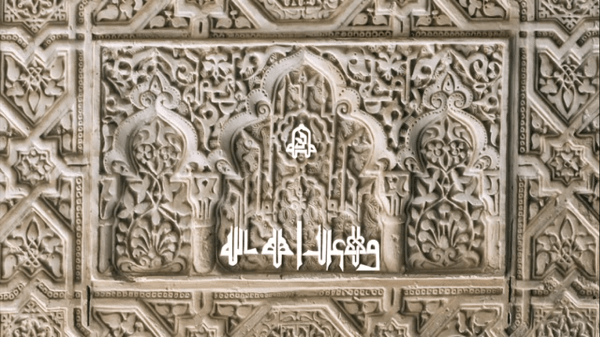 there-is-no-victor-but-allah with barakah calligram